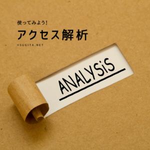 GoogleAnalyticsは難しい!という方へ。超簡単なアクセス解析ツールをご紹介!