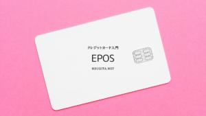 エポスカードの特典は超お得?クレジットカード入門におすすめの訳は?