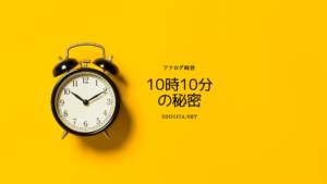 10時10分の秘密