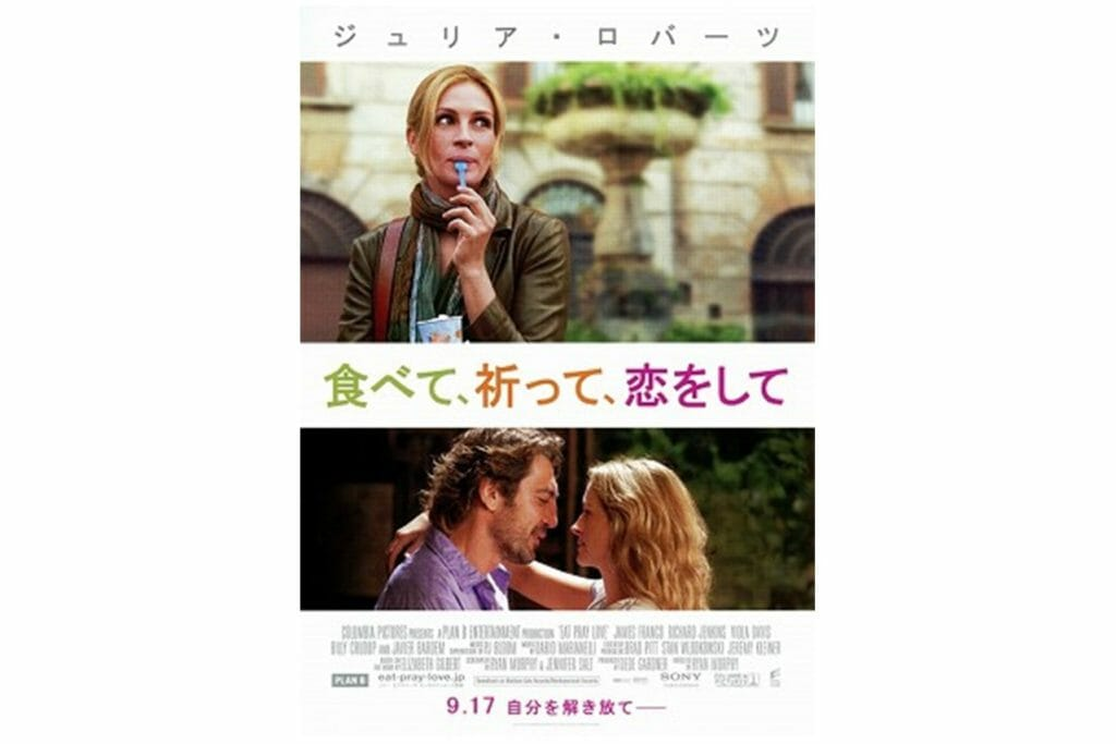 食べて、祈って、恋をして(2010年)